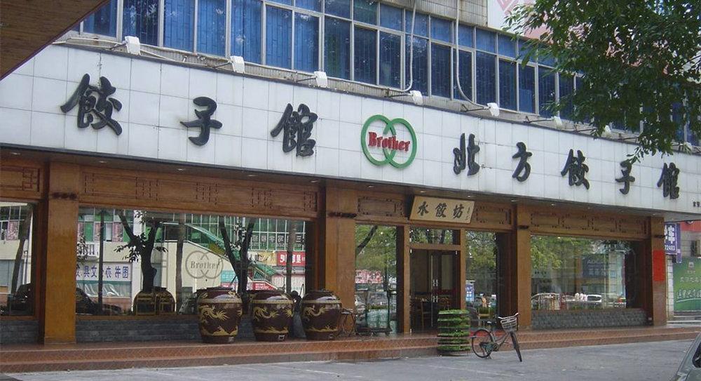 北方饺子馆按照餐饮油烟排放标准,采用了广杰环保净化率达98.4%以上的静电油烟净化器,配合除味率达90%以上的UV油烟除味器,做到...
